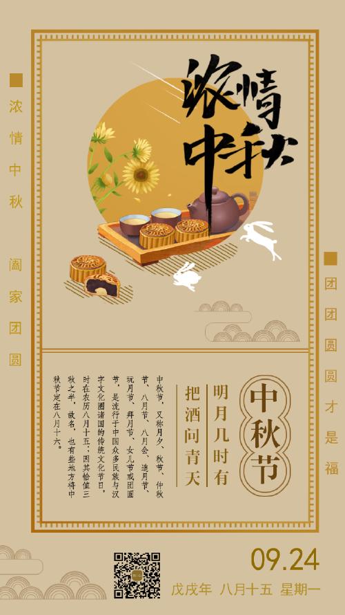 濃情中秋節日海報