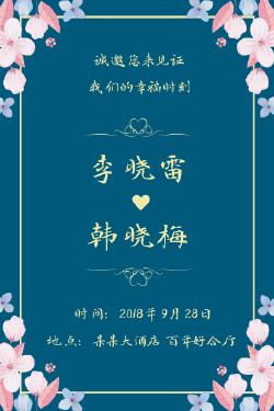 蓝色浪漫典雅唯美花卉婚礼邀请函