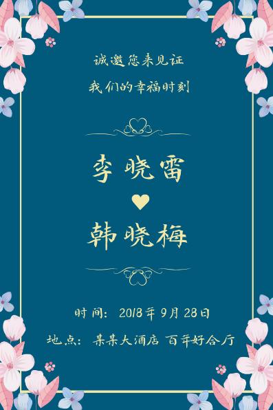 藍色浪漫典雅唯美花卉婚禮邀請函
