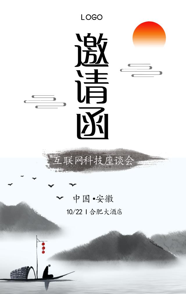 中国风山水企业宣传活动邀请函