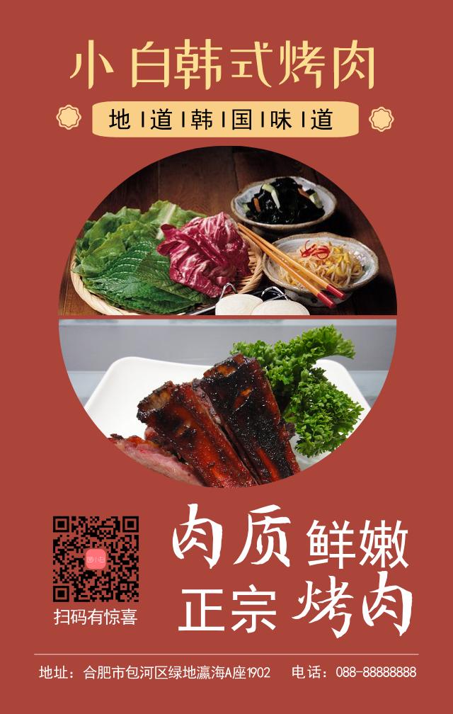 韩式烤肉店铺宣传海报