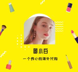 黄色美妆代购微商朋友圈封面