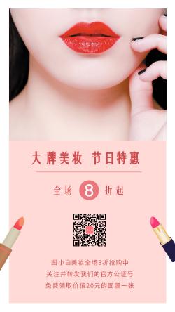 简洁美妆口红产品促销展示图