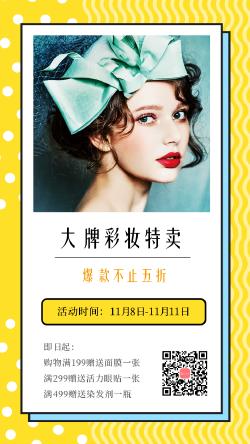黄色波普化妆品促销产品介绍
