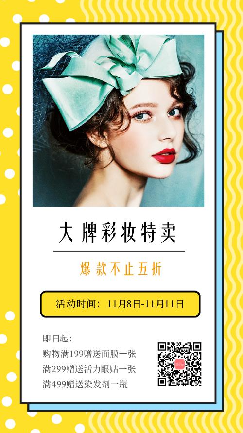 黃色波普化妝品促銷產品介紹