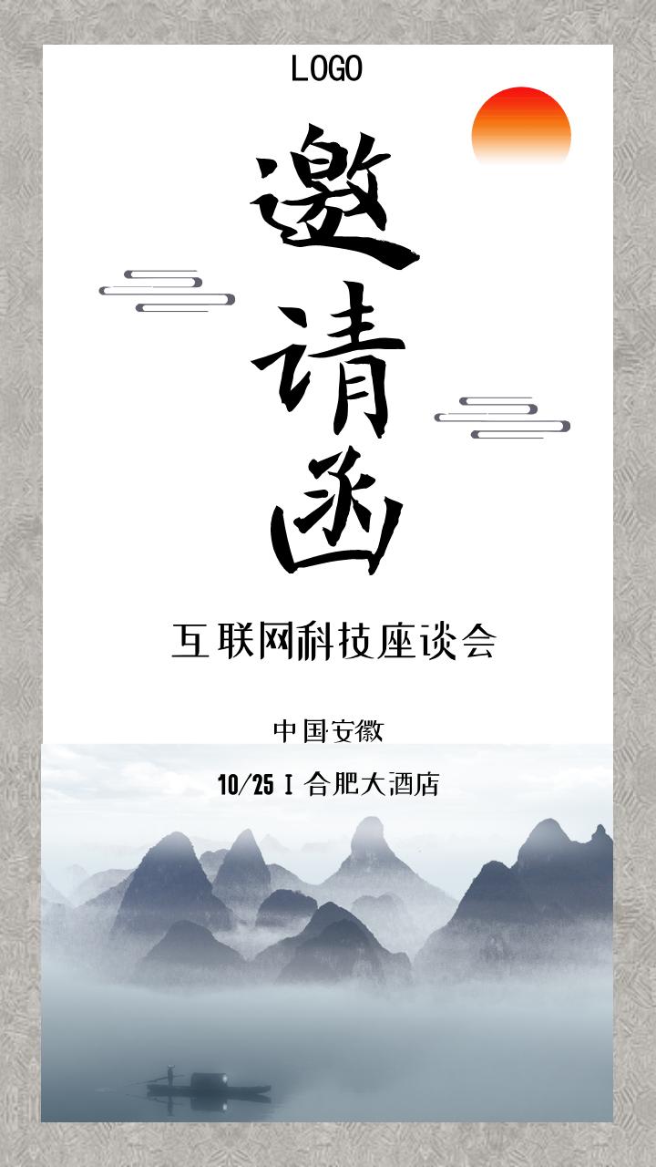 山水中国风企业活动座谈会邀请函