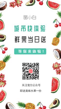 手绘水果铺产品介绍