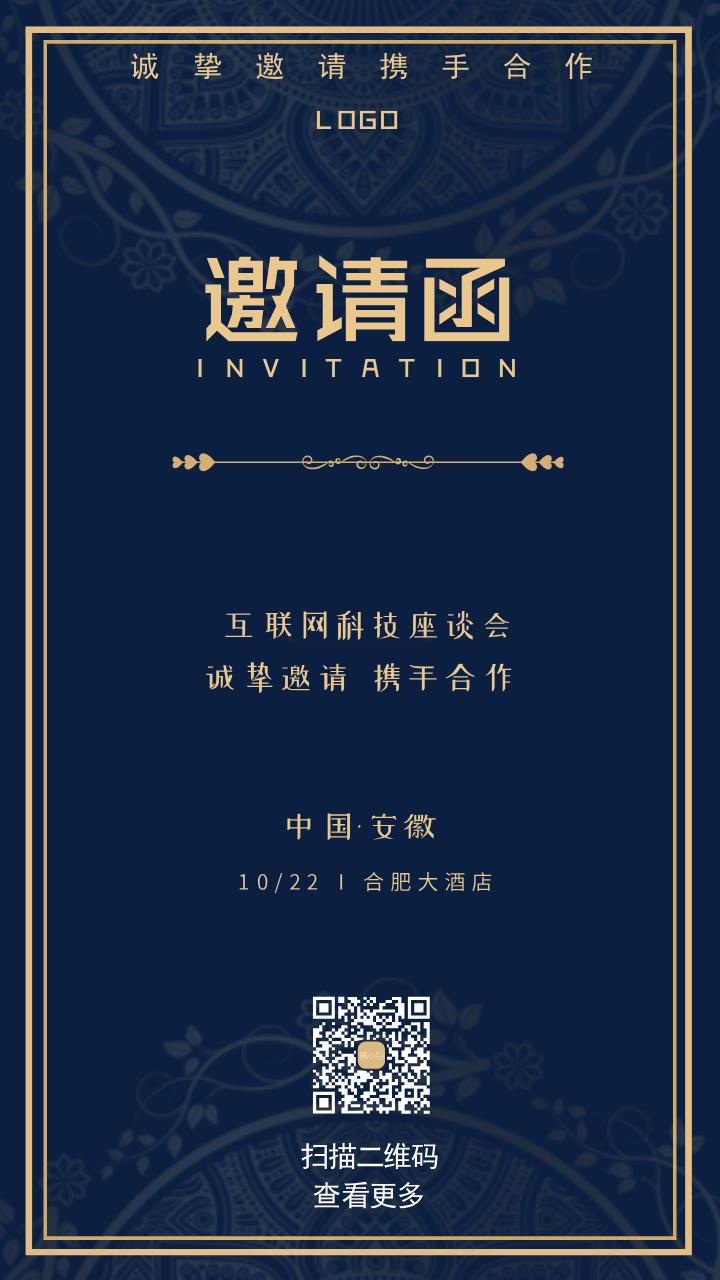 大气典雅蓝色企业活动宣传邀请函
