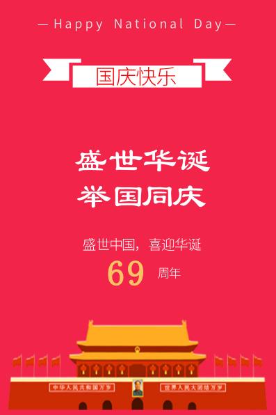 國慶周年慶