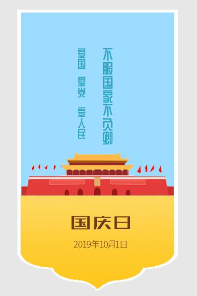 國慶日祝福卡片