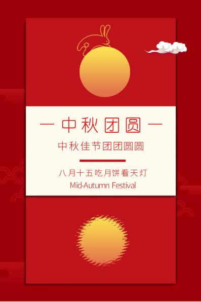 中式中秋賀卡