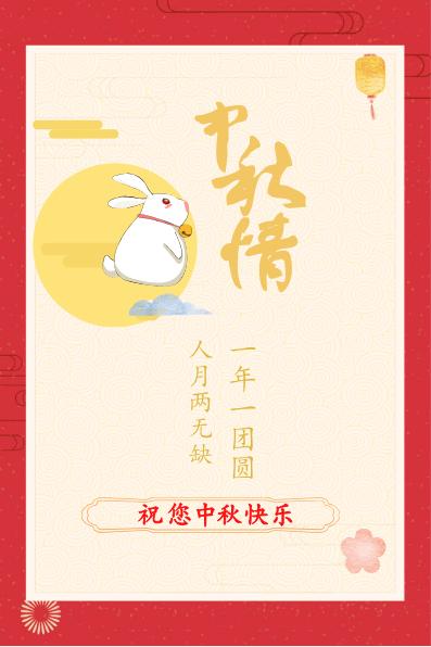 中秋情賀卡