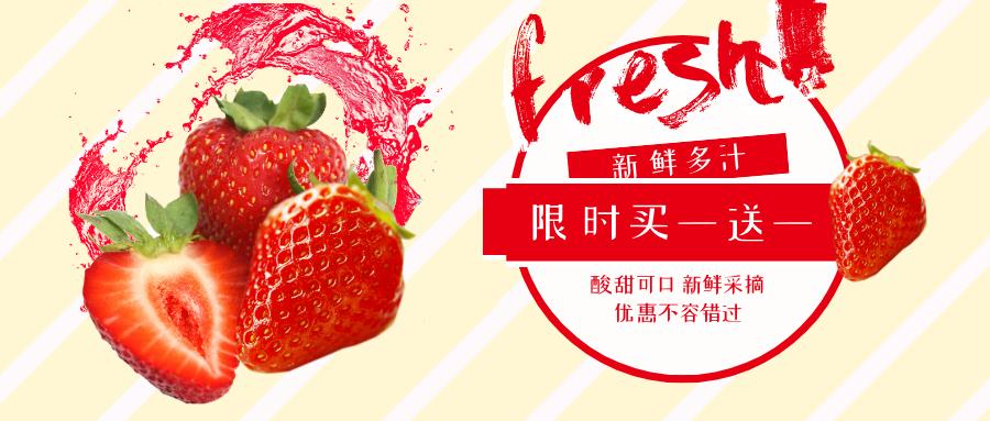 红色新鲜草莓水果促销公众号首图