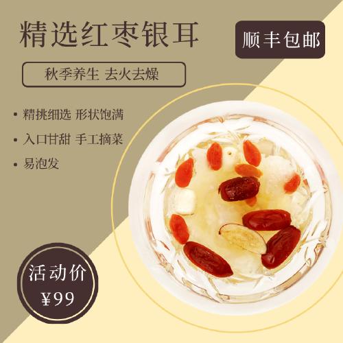 淘寶天貓秋季養生銀耳紅棗促銷主