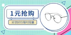 孟菲斯眼镜抢购淘宝banner