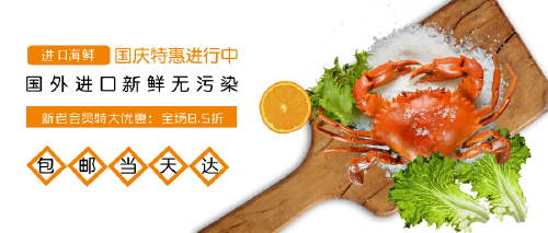 海鲜国庆特惠宣传公众号首图