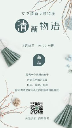 小清新文艺女装淘宝店铺产品展示