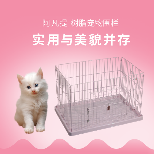 可爱宠物围栏笼子淘宝主图