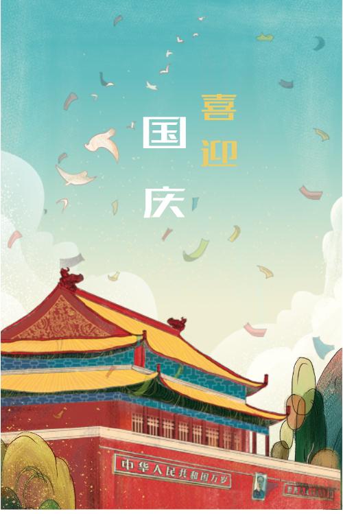 插畫風國慶賀卡