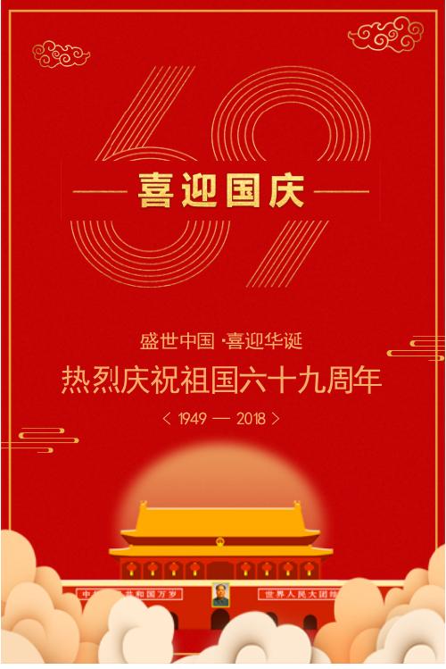 中国风喜迎国庆