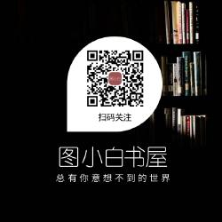 书屋书店宣传公众号底部二维码