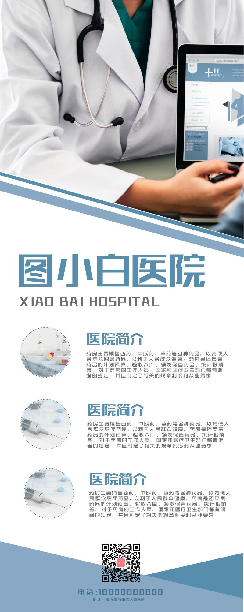 医院营销宣传