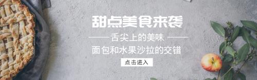 簡約甜品美食新品banner