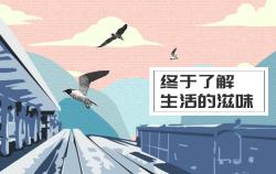 清新唯美飞鸟风景明信片