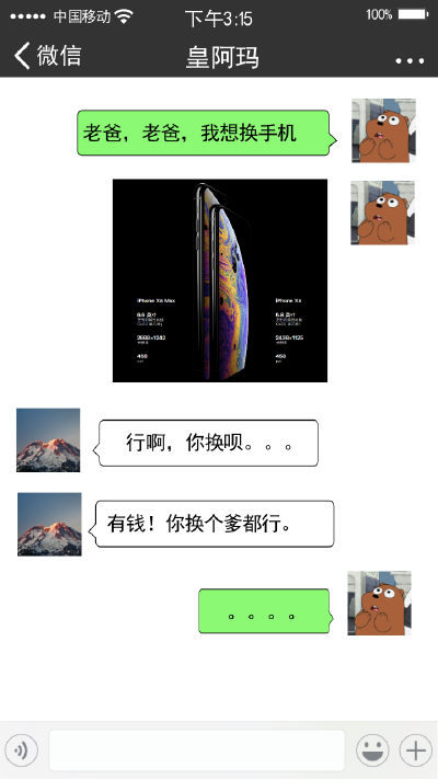微信红包链接恶搞_520情侣秀恩爱朋友圈手机截图_手机截图_平面设计 - 传影
