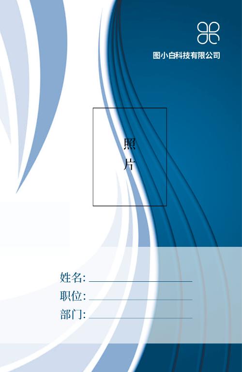 蓝色高端大气企业通用工作证模板