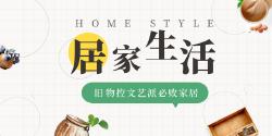 文艺家居生活移动端banner