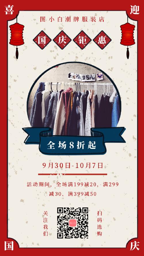 复古喜迎国庆朋友圈服装产品介绍