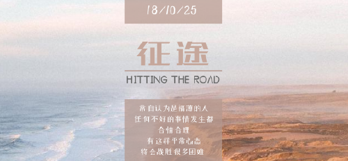 路途圖片日簽微博焦點圖