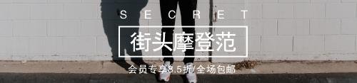 簡約大氣街頭嘻哈服裝折扣banner