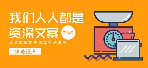 橘色文案培训课程微博焦点图