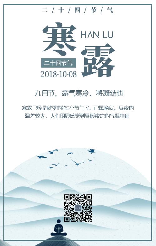 传统二十四节气寒露海报