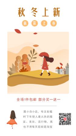 秋冬上新微商产品介绍