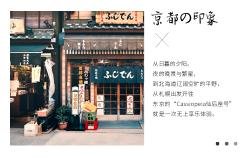 京都の印象明信片