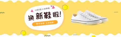 可愛風淘寶天貓鞋子banner