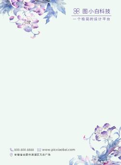 紫色文艺时尚便签设计