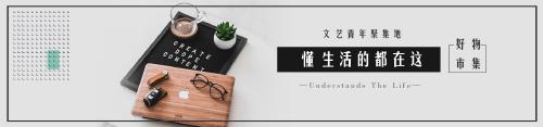文藝電商淘寶生活banner