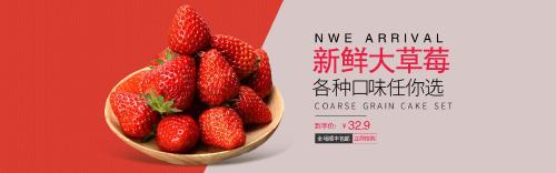 简约时尚新鲜草莓包邮淘宝banner