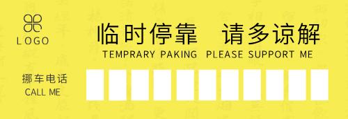 簡約黃色停車卡設計