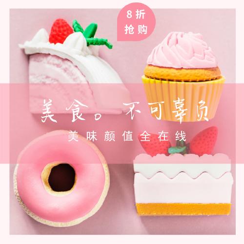 粉色可爱美食甜品淘宝主图