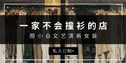 简约文艺女装移动端banner