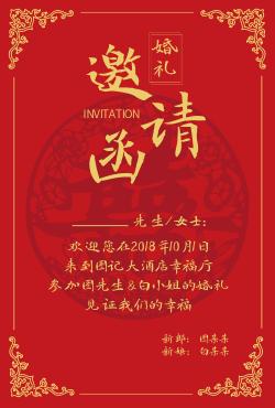 中国风红色喜庆婚礼邀请函请柬