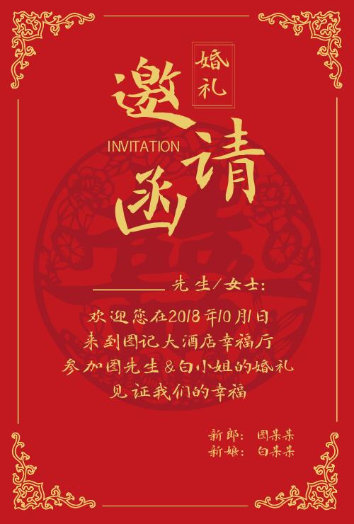 中國風紅色喜慶婚禮邀請函請柬