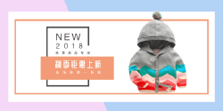 简约清新秋装上新打折banner