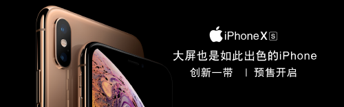 黑色商务iphone xs预售banne
