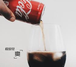 可口可乐 夏日 极致尽爽